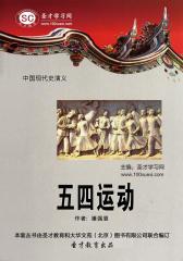 [3D电子书]圣才学习网·中国现代史演义:五四运动(仅适用PC阅读)