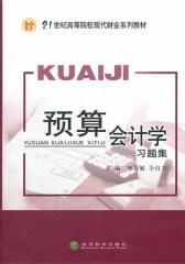 预算会计学习题集(仅适用PC阅读)