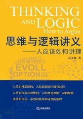 思维与逻辑讲义