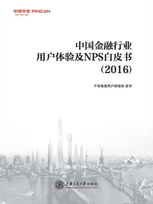 中国金融行业用户体验及NPS白皮书(2016)