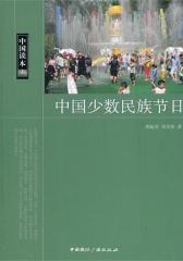 中国少数民族节日