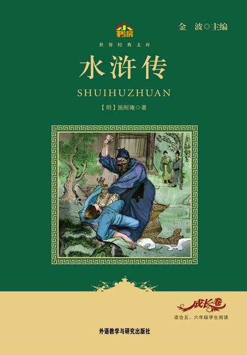 水浒传(小书房·世界经典文库)