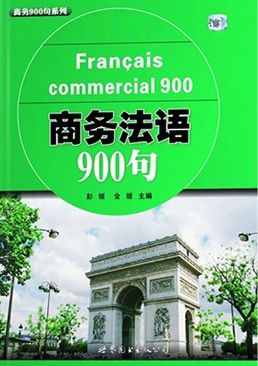 商务法语900句