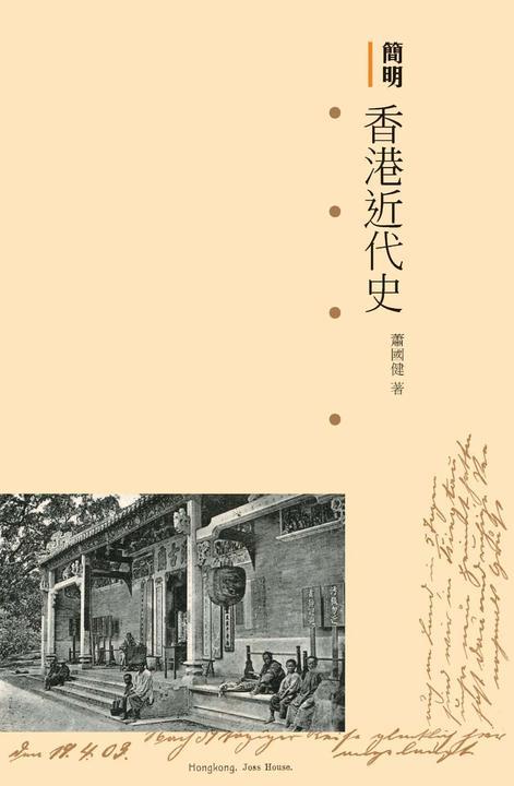 簡明香港近代史(仅适用PC阅读)