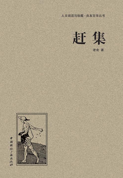 人文阅读与收藏·良友文学丛书:赶集
