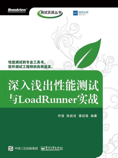 深入浅出性能测试与LoadRunner实战