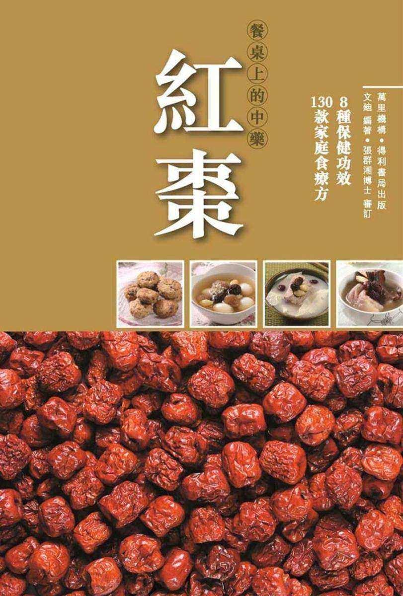 紅棗(仅适用PC阅读)