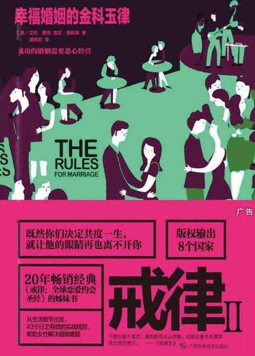 戒律Ⅱ:幸福婚姻的金科玉律