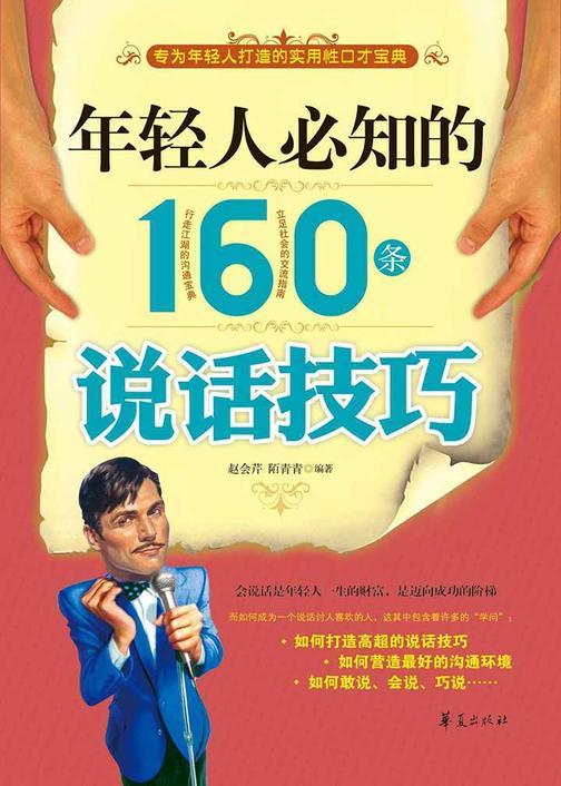 年轻人必知的160条说话技巧