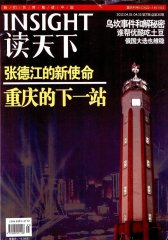 读天下 半月刊 2012年07期(电子杂志)(仅适用PC阅读)