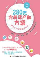 280天完美孕产期方案:最贴心的孕期全程指导