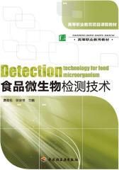 高等职业教育项目课程教材·高等职业教育教材·食品微生物检测技术