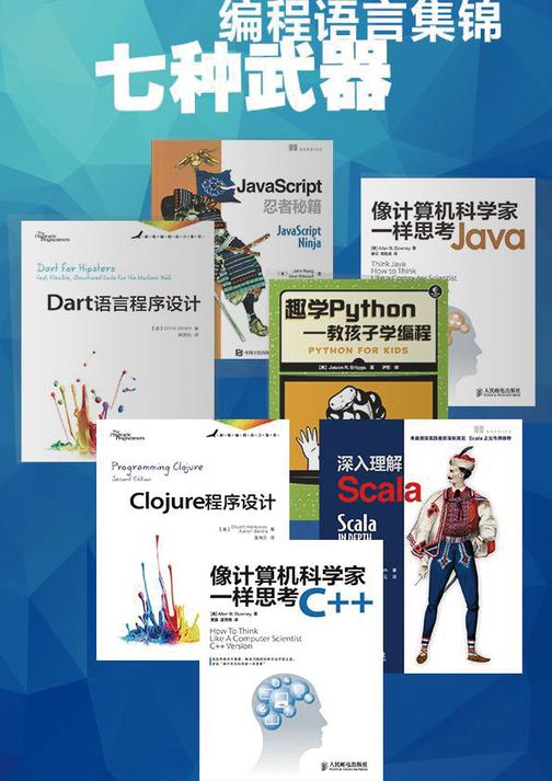七种武器:编程语言集锦(套装共7册)