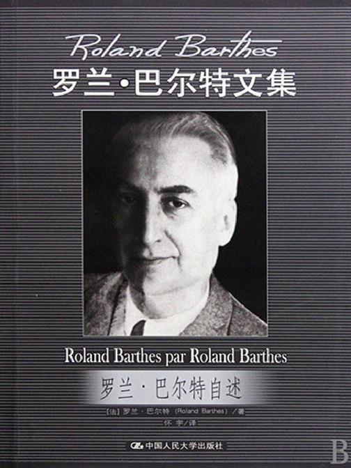 罗兰·巴尔特自述(罗兰·巴尔特文集)(新版)