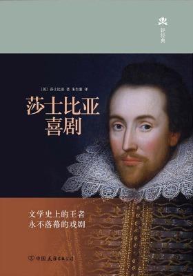莎士比亚喜剧(仅适用PC阅读)