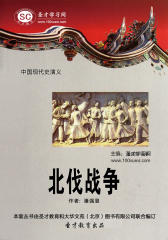 [3D电子书]圣才学习网·中国现代史演义:北伐战争(仅适用PC阅读)