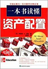 一本书读懂资产配置