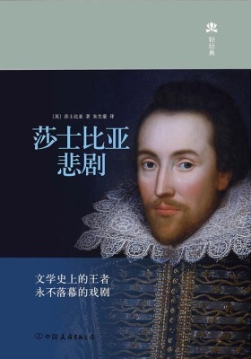 莎士比亚悲剧(仅适用PC阅读)