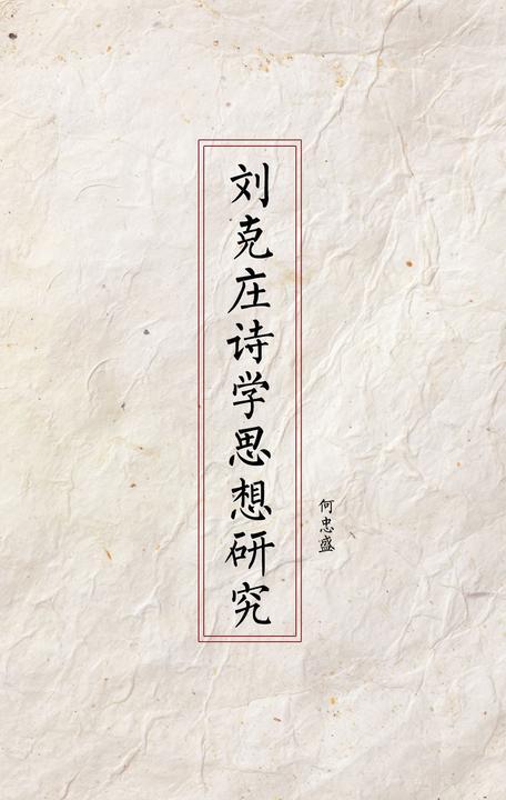 刘克庄诗学思想研究