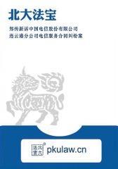 郑传新诉中国电信股份有限公司连云港分公司电信服务合同纠纷案