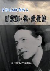 女权运动的创始人——西蒙娜·德·波伏娃
