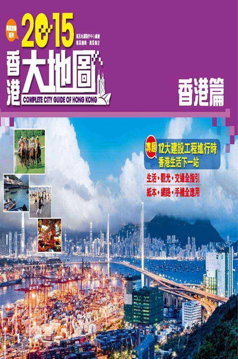 2015香港大地圖:香港篇(仅适用PC阅读)