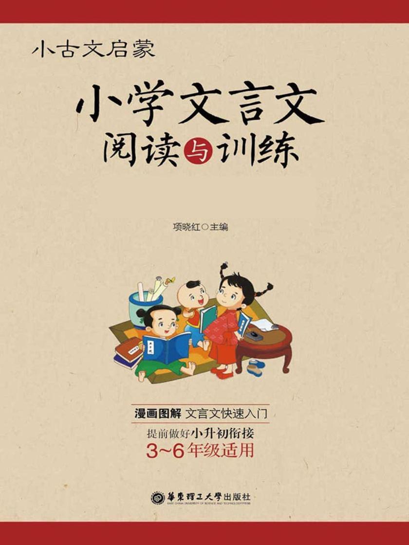 小古文启蒙:小学文言文阅读与训练