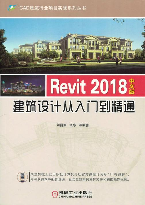 Revit 2018中文版建筑设计从入门到精通