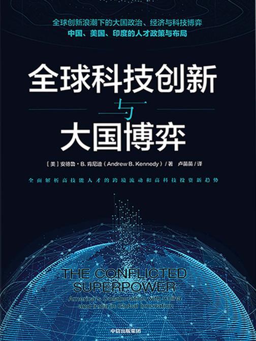 全球科技创新与大国博弈