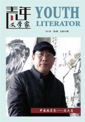 青年文学家 半月刊 2012年04期(电子杂志)(仅适用PC阅读)