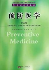预防医学(第三版)