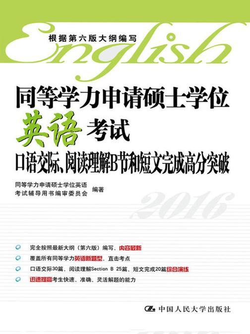同等学力申请硕士学位英语考试口语交际、阅读理解B节和短文完成高分突破