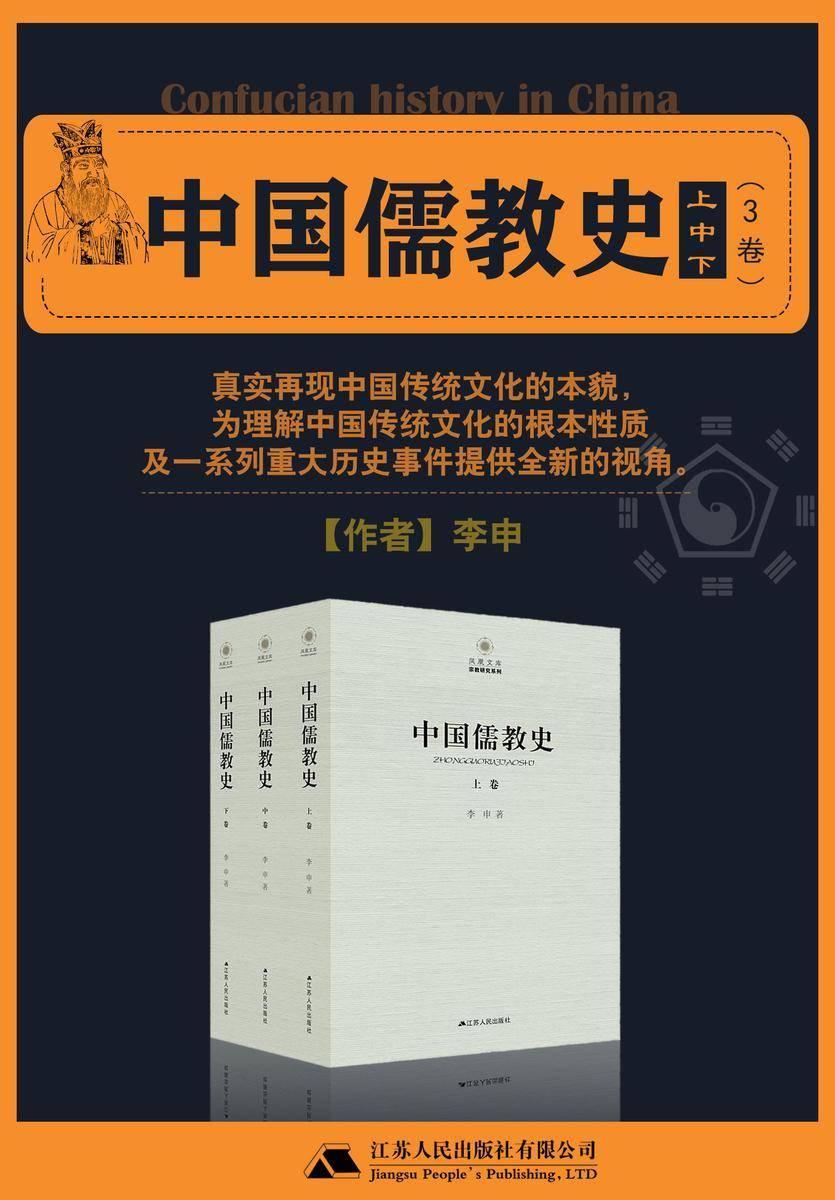 中国儒教史(上中下)