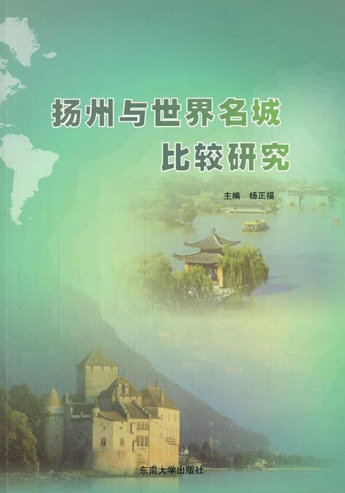 扬州与世界名城比较研究