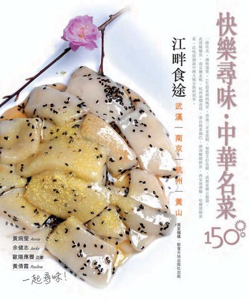 快樂尋味·中華名菜150——江畔食途(仅适用PC阅读)