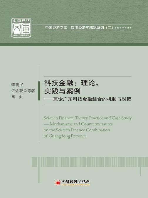科技金融:理论、实践与案例——兼论广东科技金融结合的机制与对策