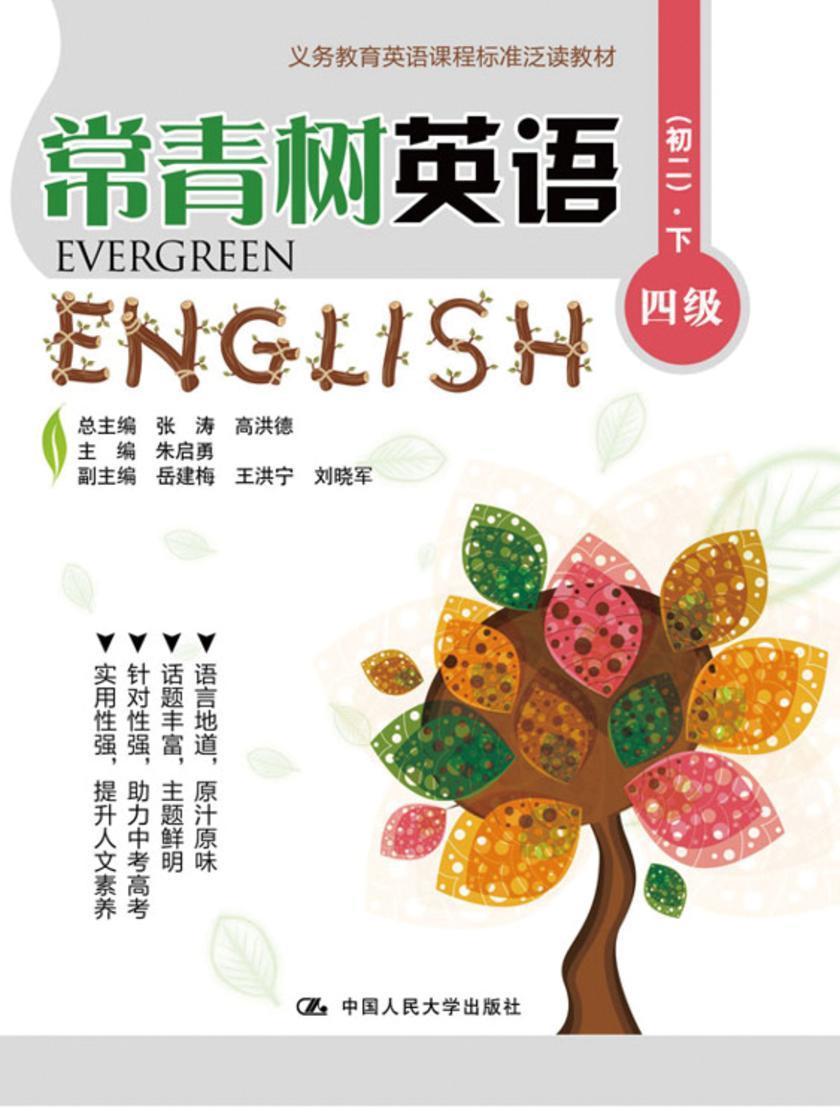 常青树英语 四级(初二)·下(义务教育英语课程标准泛读教材)