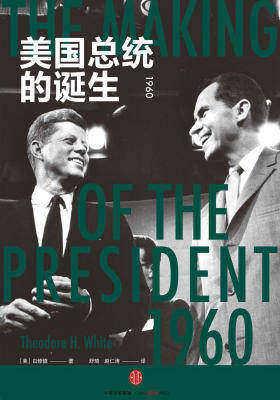 美国总统的诞生
