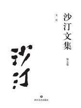 沙汀文集.第七卷,文论