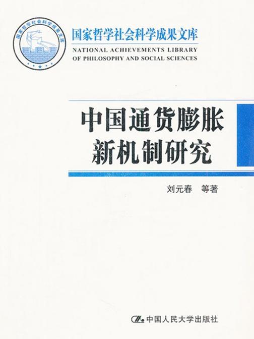 中国通货膨胀新机制研究(国家哲学社会科学成果文库)