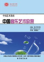 [3D电子书]圣才学习网·中国艺术漫谈:中国音乐艺术欣赏(仅适用PC阅读)