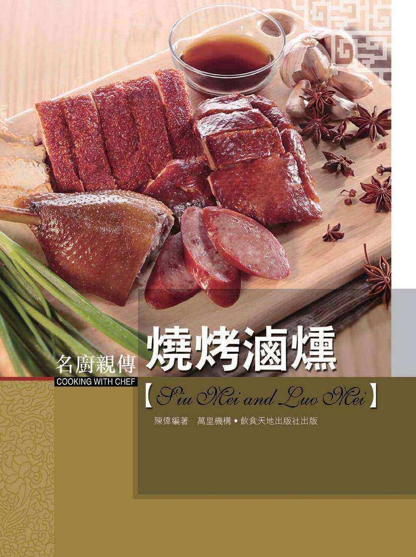 名廚親傳:燒烤滷燻(仅适用PC阅读)