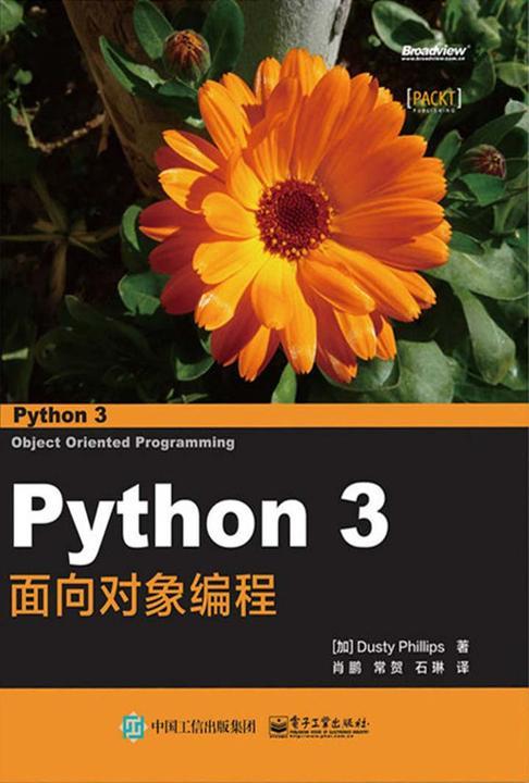 Python 3面向对象编程