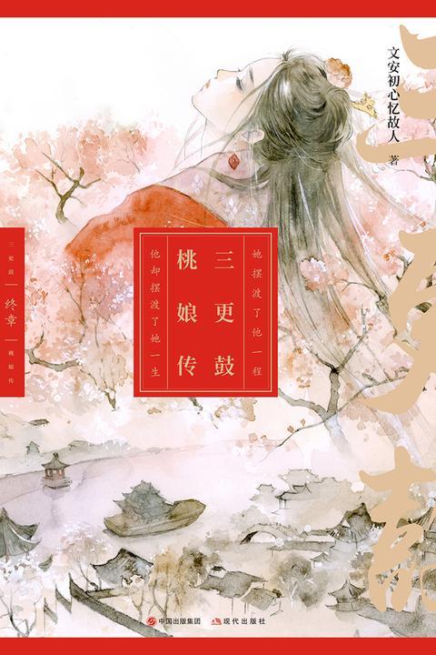 三更鼓·桃娘传 终章