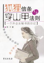 一个外企女秘书的日记(狐狸信条与穿山甲法则)(试读本)