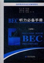 剑桥商务英语(BEC)听力必备手册(初级)(仅适用PC阅读)