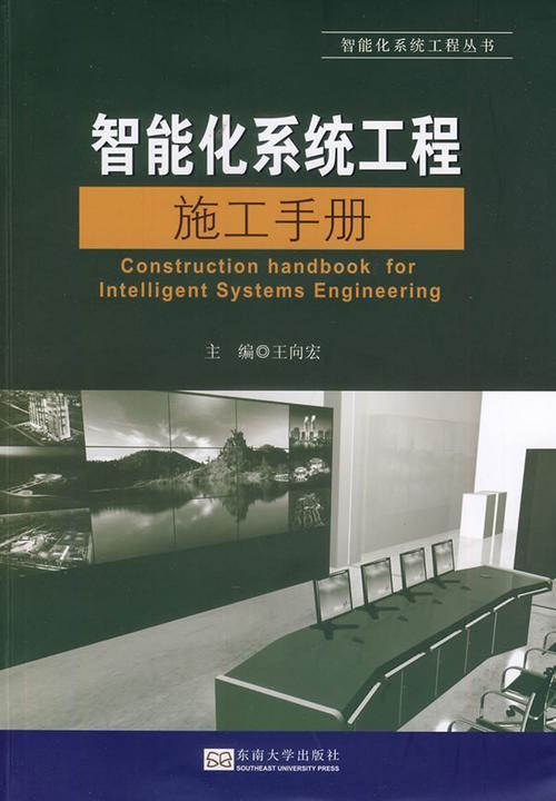 智能化系统工程施工手册