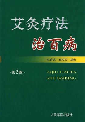 艾灸疗法治百病(第2版)
