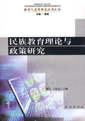 民族教育理论与政策研究(教育人类学研究丛书)(试读本)