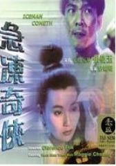 急冻奇侠 国语(影视)